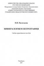 Минералогия и петрография