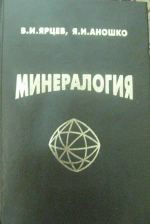 Минералогия. Изучение и определение обломочных минералов антропогеновых пород