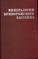 Минералогия Криворожского бассейна