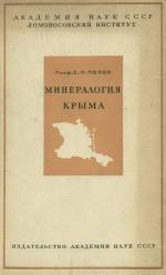 Минералогия Крыма
