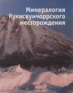 Минералогия Кукисвумчоррского месторождения (щелочные пегматиты и гидротермалиты)