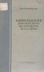 Минералогия Ловозерского щелочного массива