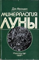 Минералогия Луны
