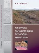 Минералогия марганцевоносных метаосадков Южного Урала