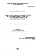 Минералогия месторождений золота Копыловское, Кавказ, Красное (Артемовский рудный узел, Бодайбинский район)