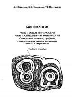 Минералогия (общая часть, описательная часть: самородные элементы; сульфиды, сульфосоли и их аналоги; галогениды, окислы и гидроокислы), Учебное пособие.