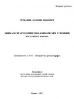 Минералогия оруденения мезо-кайнозойских отложений Восточного Кавказа