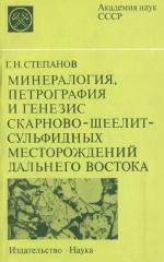 Минералогия, петрография и генезис скарново-шеелит-сульфидных месторождений Дальнего Востока