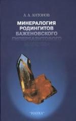 Минералогия родингитов Баженовского гипербазитового массива