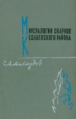 Минералогия скарнов Кедабекского района