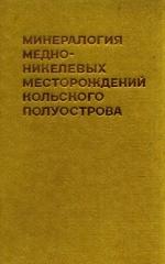 Минералогия сульфидных медно-никелевых месторождений Кольского полуострова