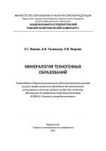 Минералогия техногенных образований. Учебное пособие
