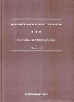 Минералогия Урала. Оксиды и гидроксиды. Часть 2