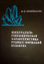 Минералого-геохимическая характеристика рудных формаций Кедабека (Малый Кавказ)
