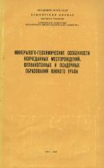 Минералого-геохимические особенности колчеданных месторождений, вулканогенных и осадочных образований Южного Урала