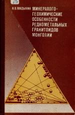 Минералого-геохимические особенности редкометальных гранитоидов Монголии