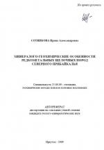 Минералого-геохимические особенности редкометальных щелочных пород Северного Прибайкалья