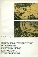 Минералого-геохимические особенности щелочных пород Центрального Туркестано-Алая