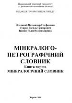 Мінералого-петрографічний словник. Книга 1