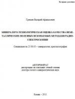 Минералого-технологическая оценка качества неметаллических полезных ископаемых методами радиоспектроскопии