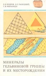 Минералы гельвиновой группы и их месторождения