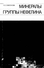 Минералы группы нефелина