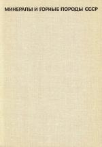 Минералы и горные породы СССР (справочник-определитель)