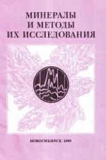 Минералы и методы их исследования. Межвузовский сборник научных трудов