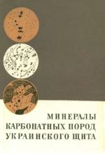 Минералы карбонатных пород Украинского щита