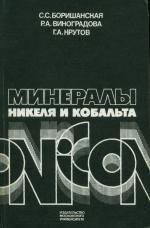 Минералы никеля и кобальта (систематика, описание и диагностика)