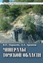 Минералы Томской области