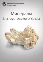 Минералы Златоустовского Урала