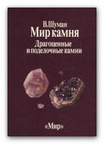 Мир камня. Драгоценные и поделочные камни