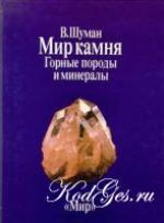 Мир камня. Том 1. Горные породы и минералы