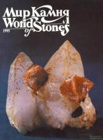 Мир камня / World of Stones. №1