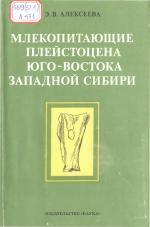 Млекопитающие плейстоцена юго-востока Западной Сибири (хищные, хоботные, копытные)