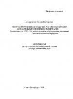 Многокомпонентные модели и алгоритмы анализа аномальных геофизических сигналов