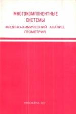 Многокомпонентные системы физико-химический анализ, геометрия