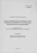 Модель формирования продуктивных пластов горизонта Ю1 Крапивинского месторождения нефти (Юго-Восток Западной Сибири)