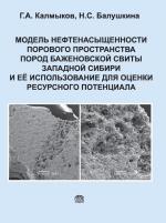 Модель нефтенасыщенности порового пространства пород баженовской свиты Западной Сибири и ее использование для оценки ресурсного потенциала