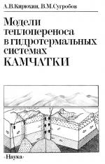 Модели теплопереноса в гидротермальных системах Камчатки