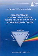 Моделирование и инженерные расчеты физико-химических свойств углеводородных систем