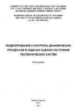 Моделирование и контроль динамических процессов в задачах оценки состояния геотехнических систем