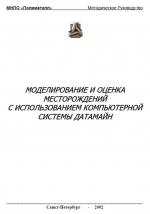 Моделирование и оценка месторождений с использованием компьютерной системы Датамайн (Datamine)