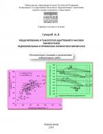 Математический анализ распределения редкоземельных элементов. Часть 2. Моделирование и технология адаптивного анализа минерагенеза редкоземельных и примесных элементов в минералах