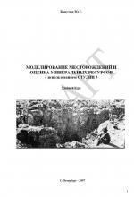 Моделирование месторождений и оценка минеральных ресурсов (с использованием СТУДИИ 3). Учебный курс.