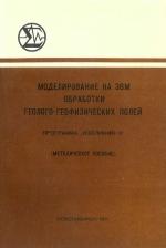 """Моделирование на ЭВМ обработки геолого-геофизических полей. Программа """"Изолиния-3"""""""
