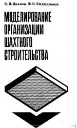 Моделирование организации шахтного строительства