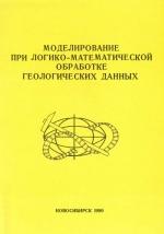 Моделирование при логико-математической обработке геологических данных. Сборник научных трудов