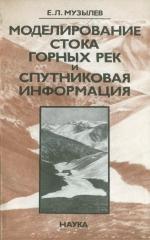 Моделирование стока горных рек и спутниковая информация